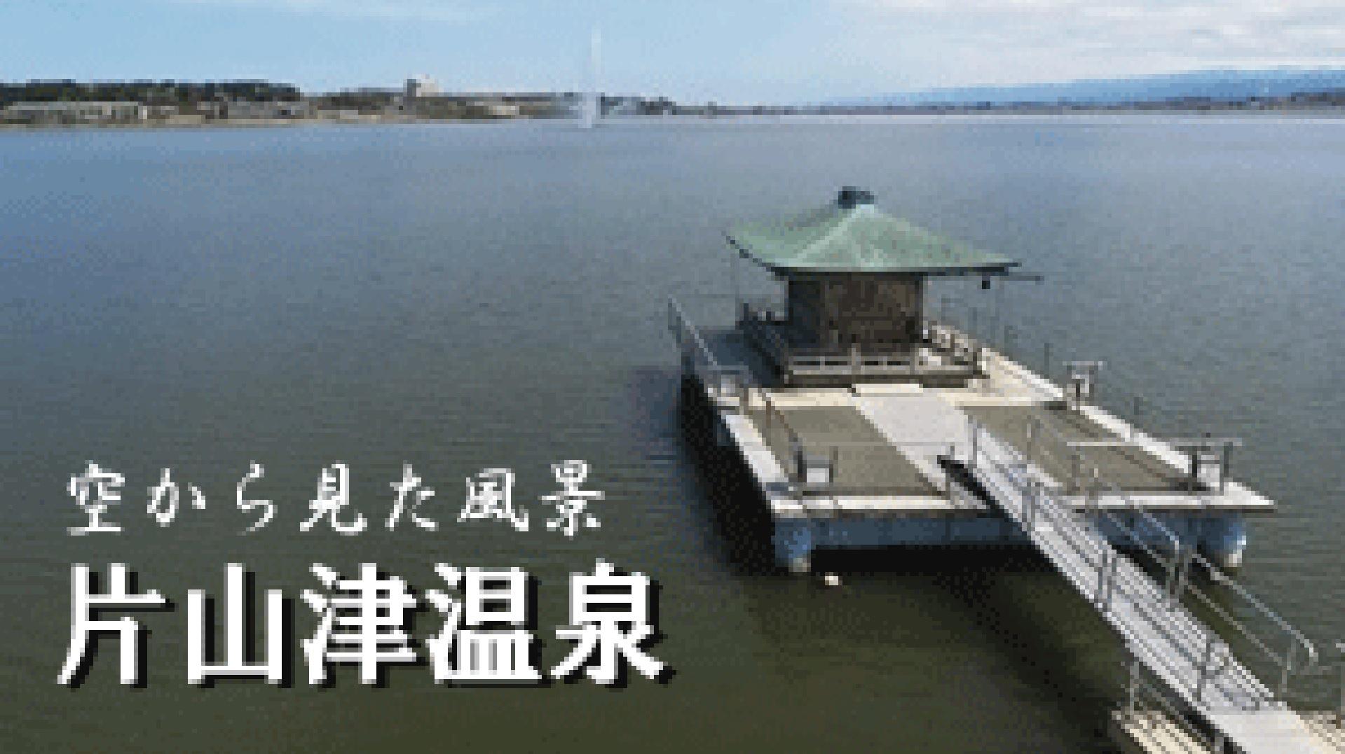 【公式PV】加賀温泉郷 片山津温泉